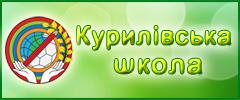 Курилівська загальноосвітня школа І-ІІ ступенів Куп'янського району Харківської області